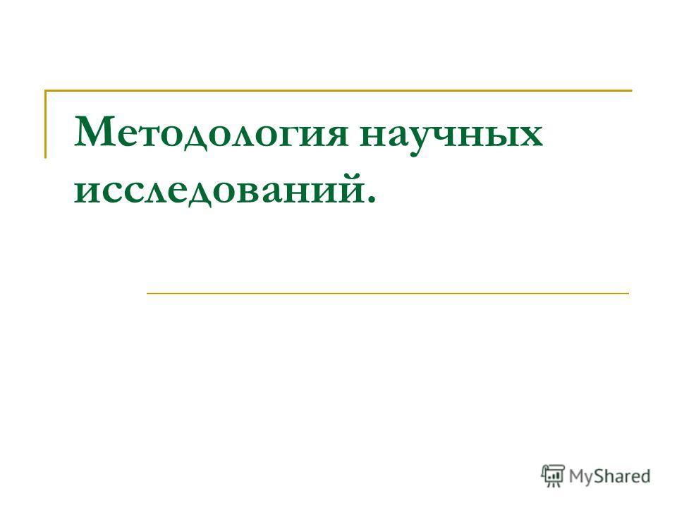 Методология научных исследований.