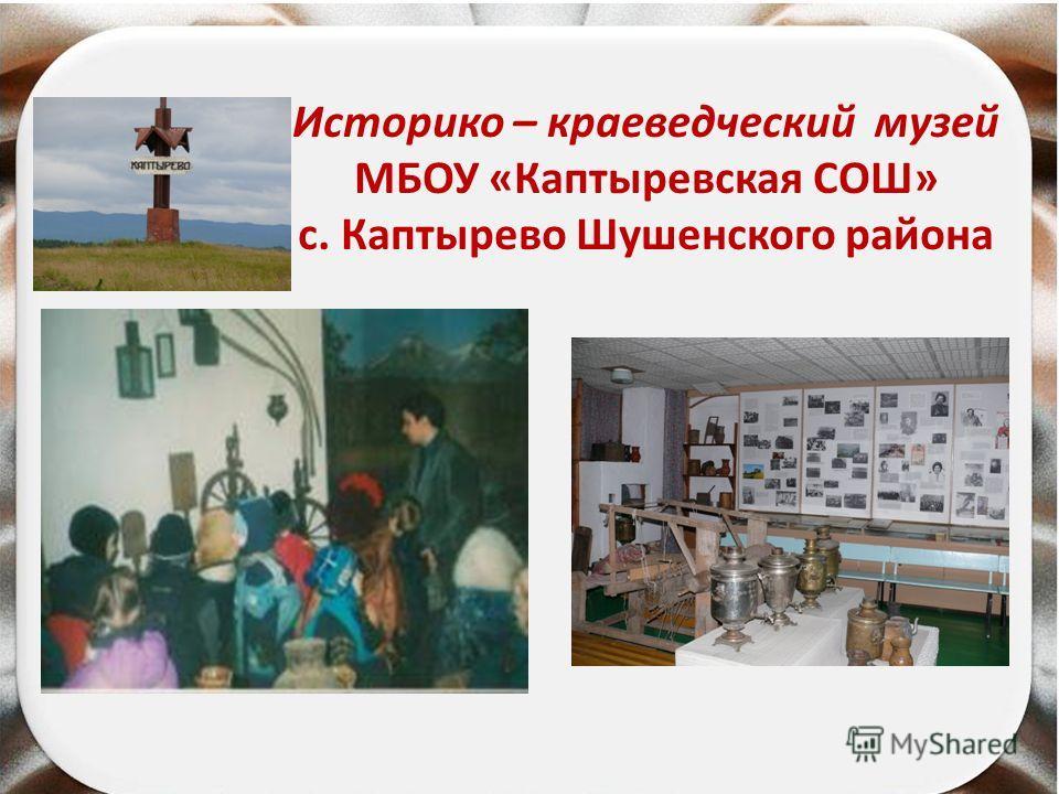 Сценарий юбилея в краеведческом музее 358