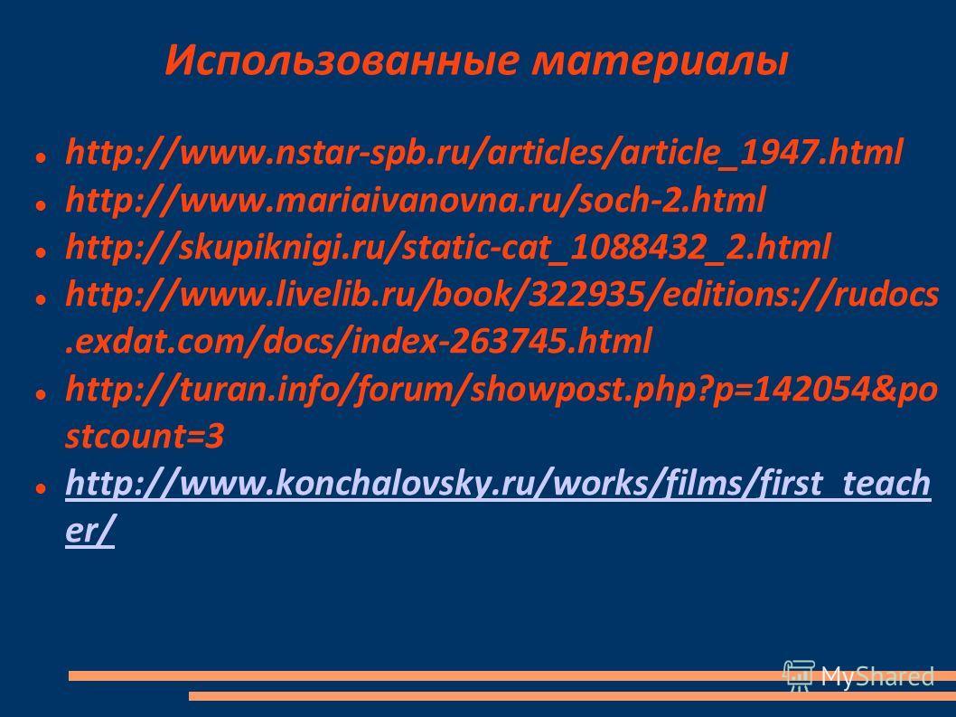 Использованные материалы http://www.nstar-spb.ru/articles/article_1947.html http://www.mariaivanovna.ru/soch-2.html http://skupiknigi.ru/static-cat_1088432_2.html http://www.livelib.ru/book/322935/editions://rudocs.exdat.com/docs/index-263745.html ht