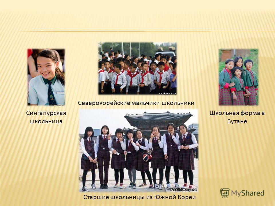 Сингапурская школьница Северокорейские мальчики школьники Школьная форма в Бутане Старшие школьницы из Южной Кореи