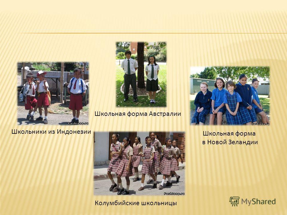 Школьники из Индонезии Школьная форма Австралии Школьная форма в Новой Зеландии Колумбийские школьницы