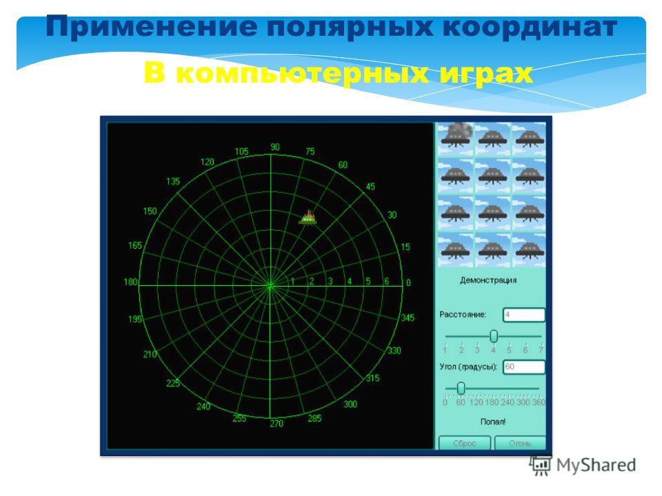 Применение полярных координат В компьютерных играх