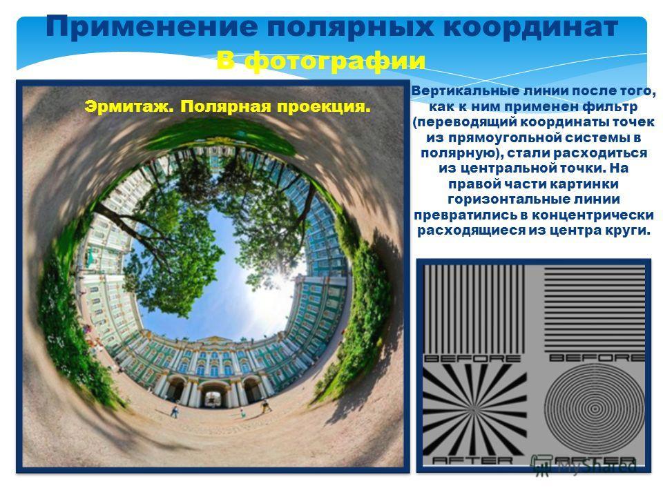 Применение полярных координат В фотографии Эрмитаж. Полярная проекция. Вертикальные линии после того, как к ним применен фильтр (переводящий координаты точек из прямоугольной системы в полярную), стали расходиться из центральной точки. На правой част