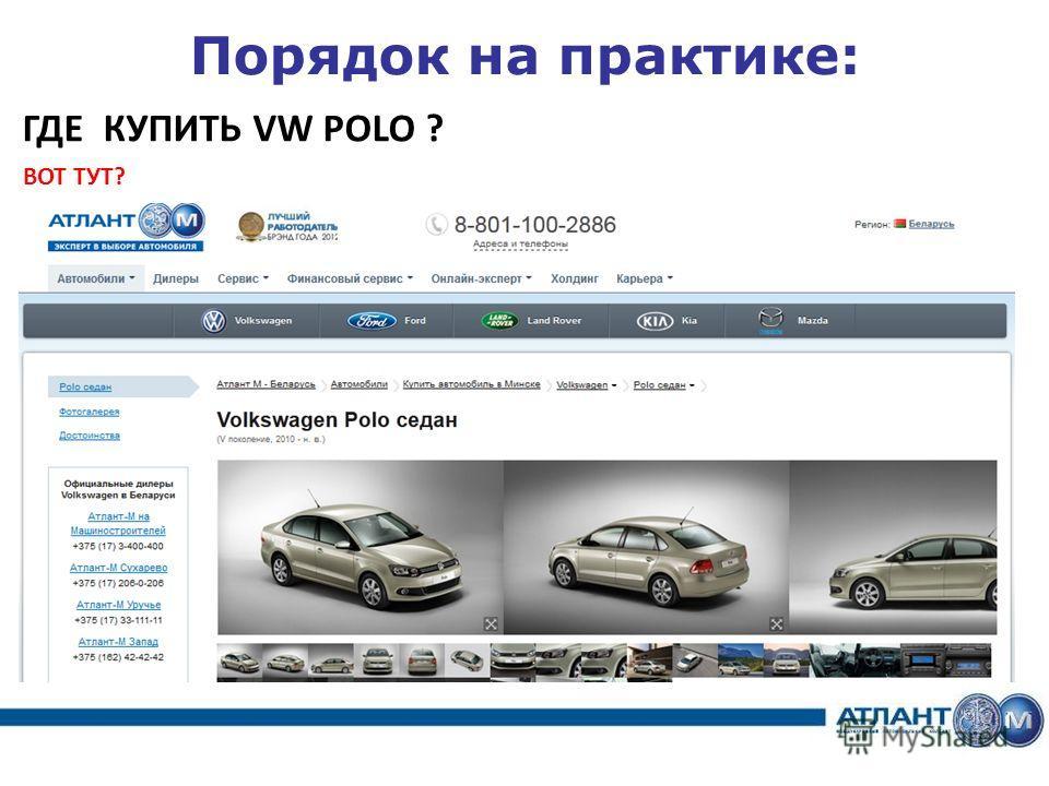 Порядок на практике: ГДЕ КУПИТЬ VW POLO ? ВОТ ТУТ?