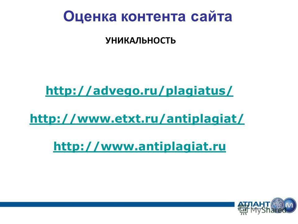Оценка контента сайта http://advego.ru/plagiatus/ http://www.etxt.ru/antiplagiat/ http://www.antiplagiat.ru УНИКАЛЬНОСТЬ