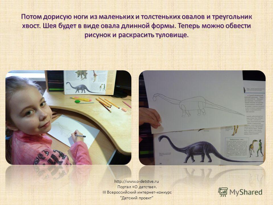 http://www.o-detstve.ru Портал «О детстве». III Всероссийский интернет-конкурс Детский проект