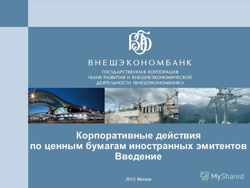 1 Корпоративные действия по ценным бумагам иностранных эмитентов Введение 2013, Москва
