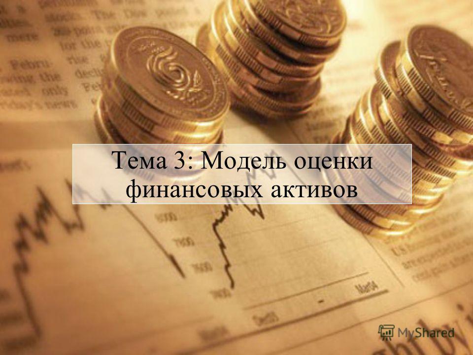 Тема 3: Модель оценки финансовых активов