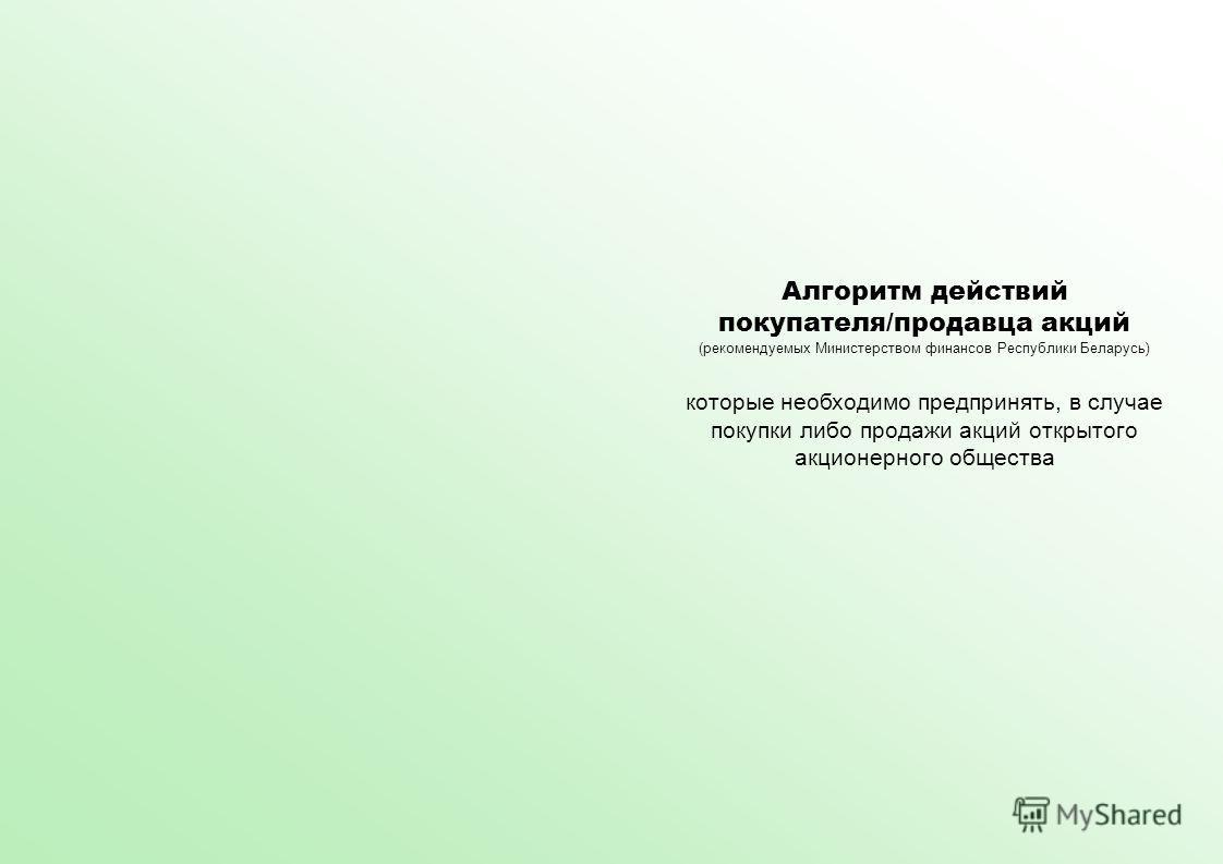 Алгоритм действий покупателя/продавца акций (рекомендуемых Министерством финансов Республики Беларусь) которые необходимо предпринять, в случае покупки либо продажи акций открытого акционерного общества