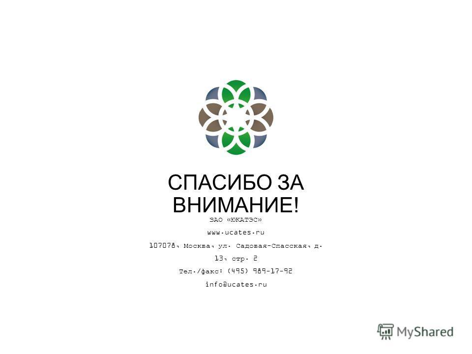 СПАСИБО ЗА ВНИМАНИЕ! ЗАО «ЮКАТЭС» www.ucates.ru 107078, Москва, ул. Садовая-Спасская, д. 13, стр. 2 Тел./факс: (495) 989-17-92 info@ucates.ru