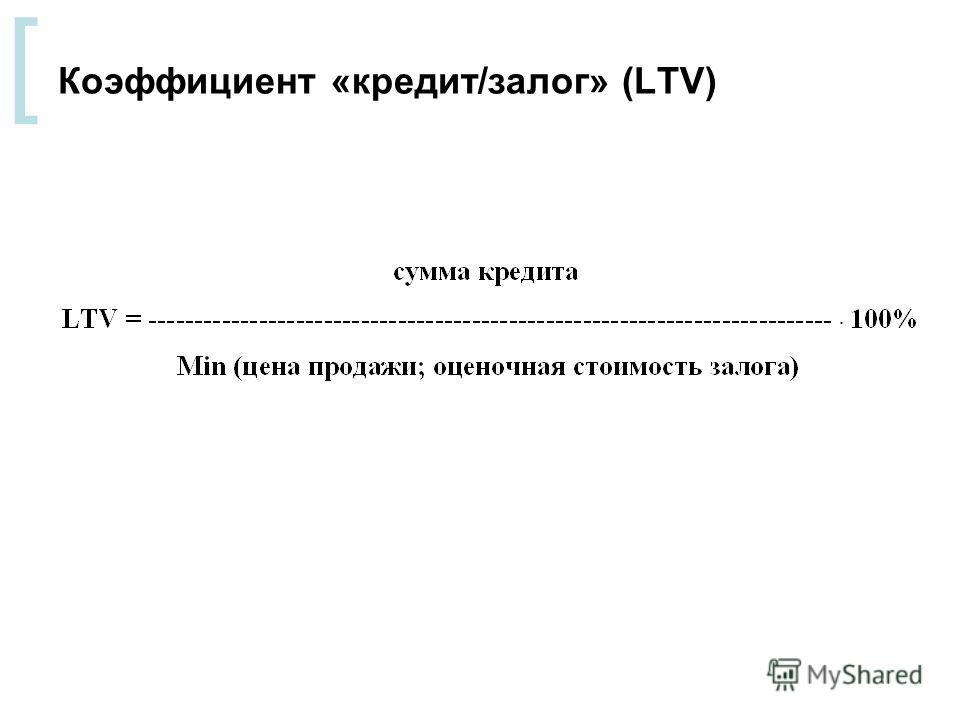 [ Коэффициент «кредит/залог» (LTV)