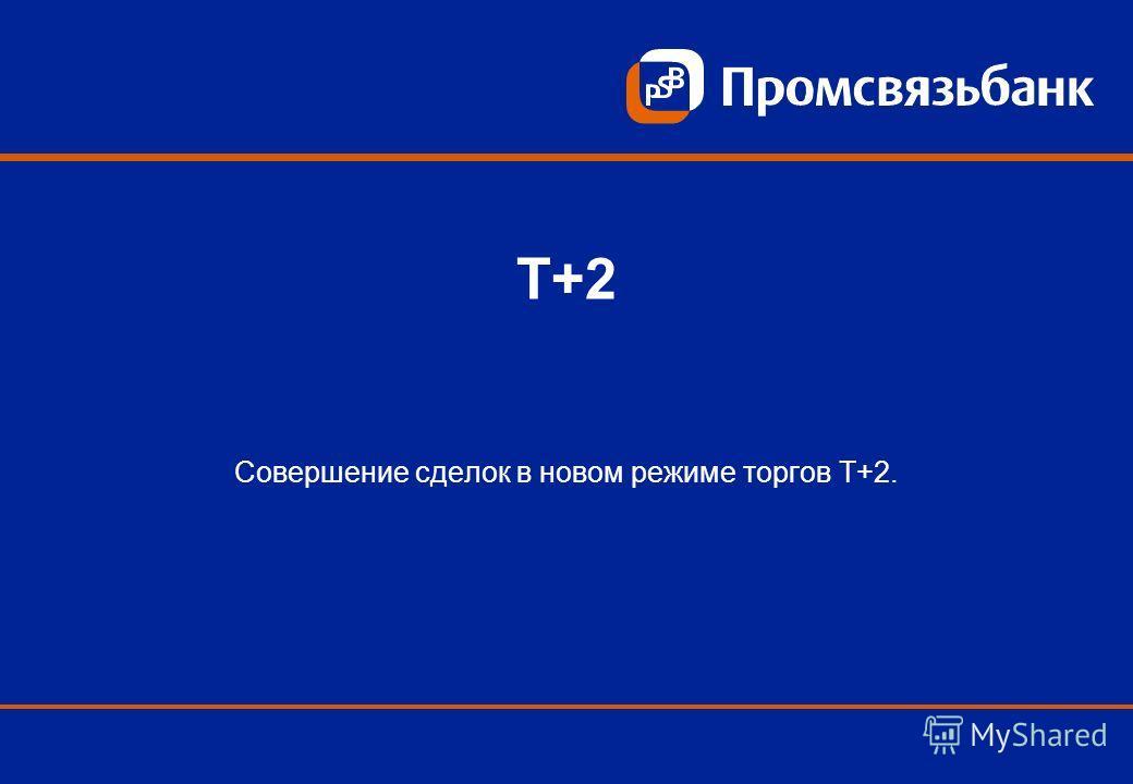 Т+2 Совершение сделок в новом режиме торгов Т+2.