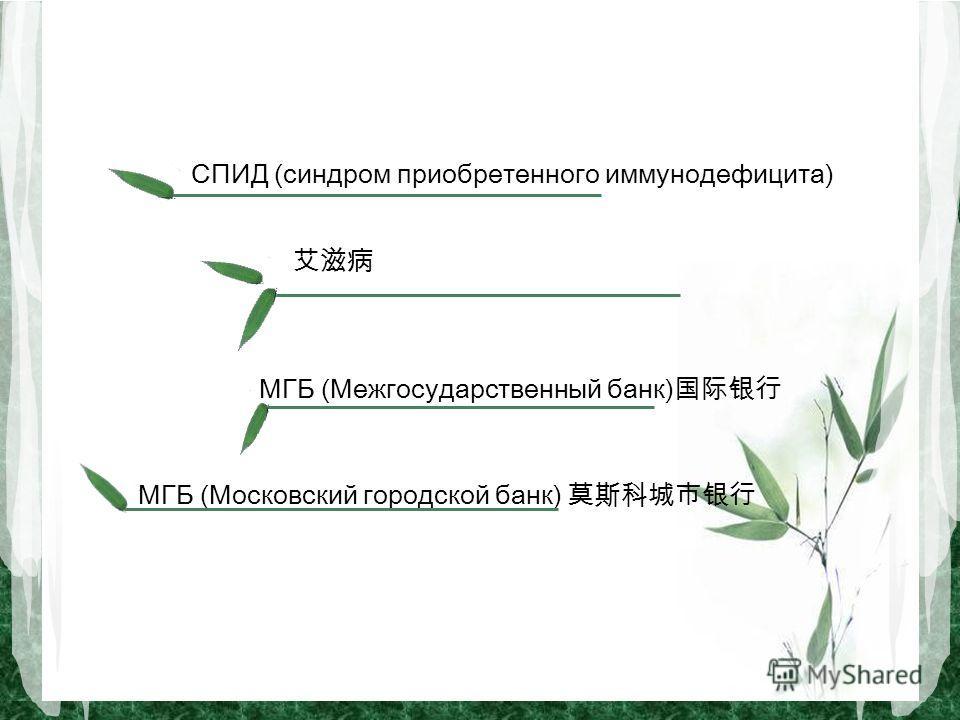 СПИД (синдром приобретенного иммунодефицита) МГБ (Межгосударственный банк) МГБ (Московский городской банк)