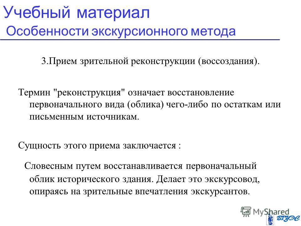 3.Прием зрительной реконструкции (воссоздания). Термин
