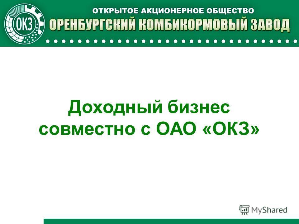 Доходный бизнес совместно с ОАО «ОКЗ»