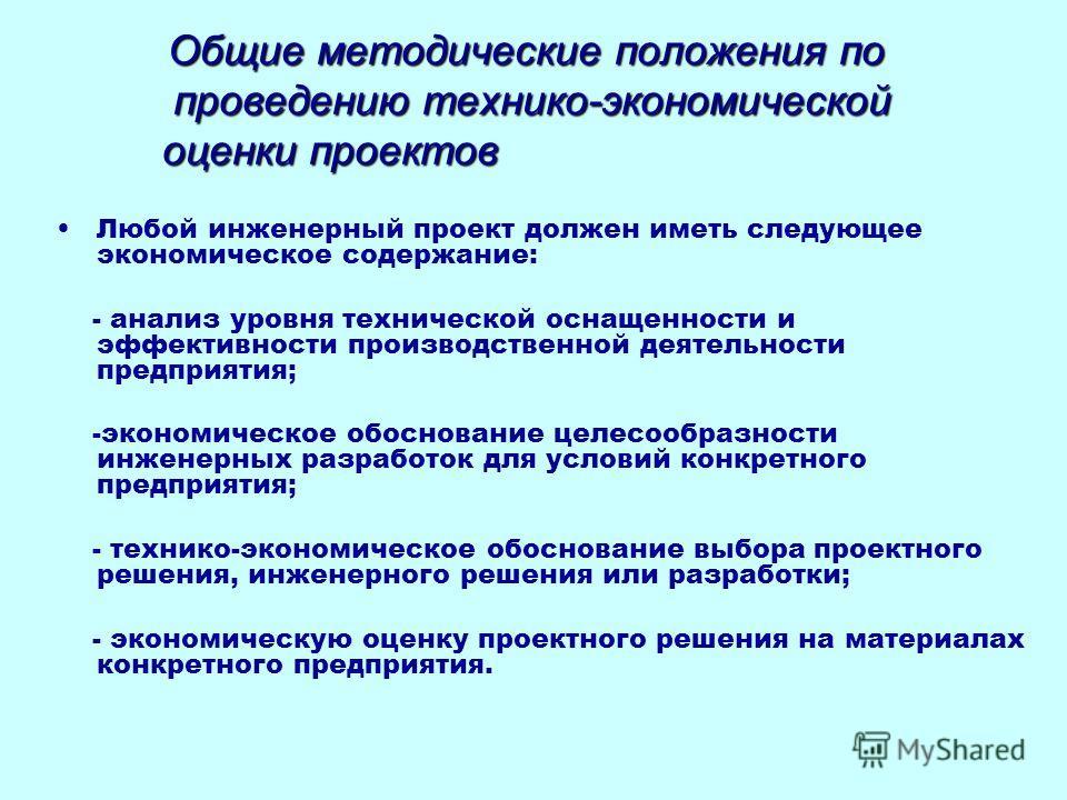 1) Общие методические положения по проведению технико-экономической оценки проектов 2) Основные положения нового методического подхода