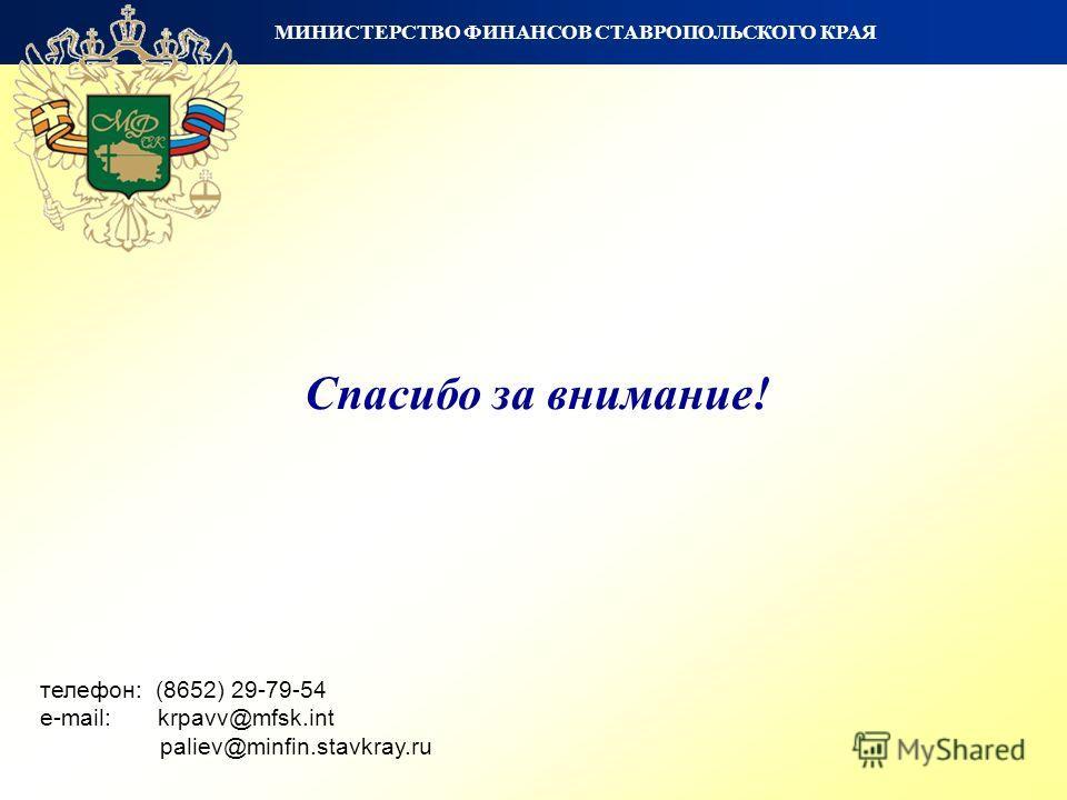 Спасибо за внимание! МИНИСТЕРСТВО ФИНАНСОВ СТАВРОПОЛЬСКОГО КРАЯ телефон: (8652) 29-79-54 e-mail: krpavv@mfsk.int paliev@minfin.stavkray.ru
