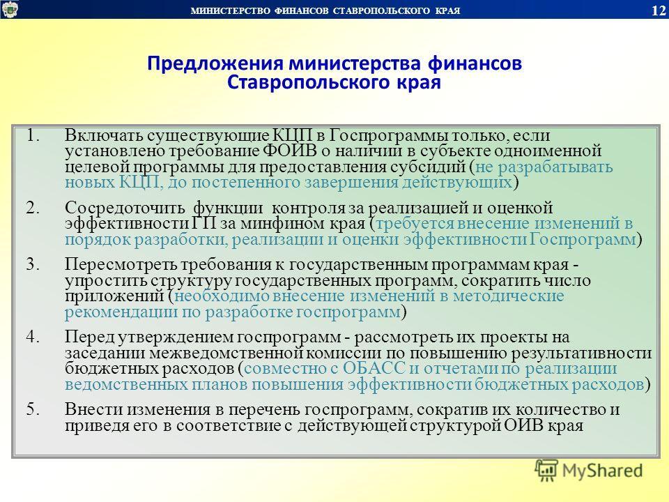 Предложения министерства финансов Ставропольского края 1.Включать существующие КЦП в Госпрограммы только, если установлено требование ФОИВ о наличии в субъекте одноименной целевой программы для предоставления субсидий (не разрабатывать новых КЦП, до