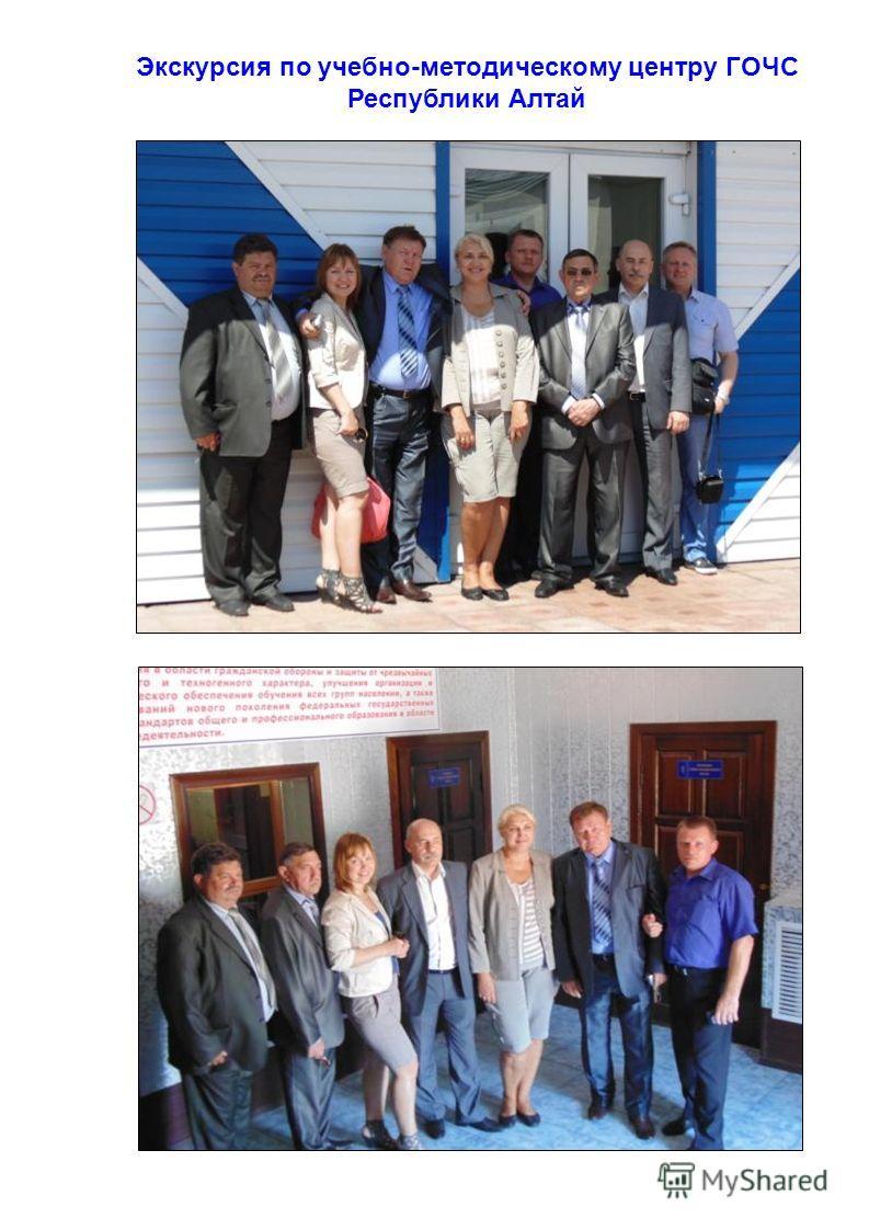 Экскурсия по учебно-методическому центру ГОЧС Республики Алтай