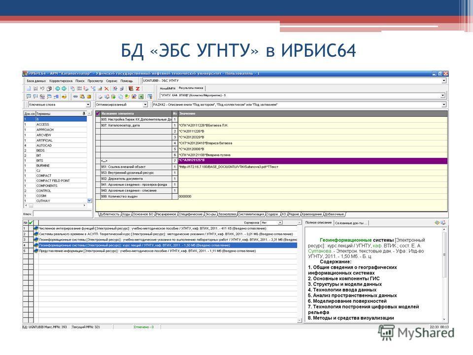 БД «ЭБС УГНТУ» в ИРБИС64