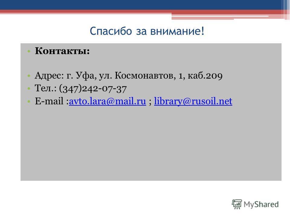 Спасибо за внимание! Контакты: Адрес: г. Уфа, ул. Космонавтов, 1, каб.209 Тел.: (347)242-07-37 E-mail :avto.lara@mail.ru ; library@rusoil.netavto.lara@mail.rulibrary@rusoil.net