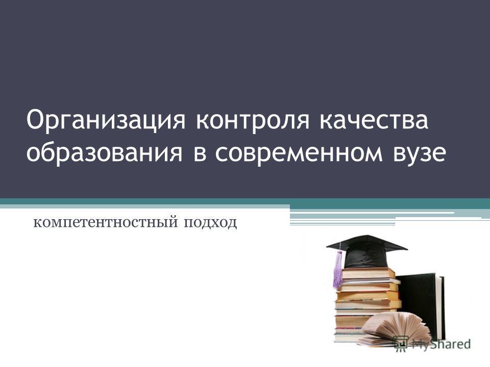 Организация контроля качества образования в современном вузе компетентностный подход