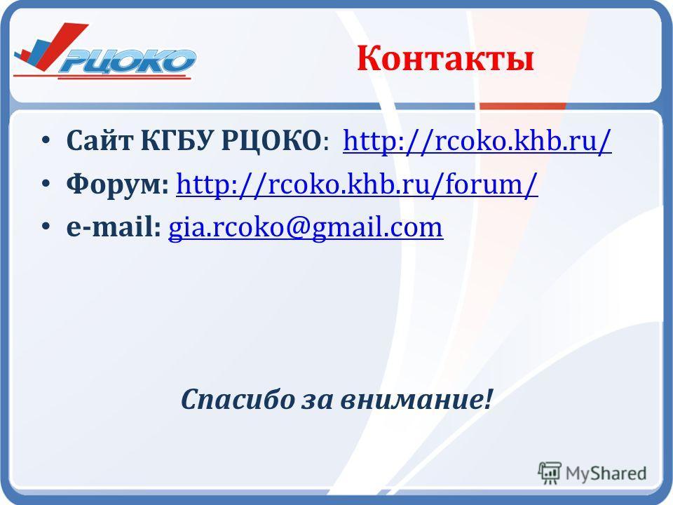 Контакты Сайт КГБУ РЦОКО: http://rcoko.khb.ru/http://rcoko.khb.ru/ Форум: http://rcoko.khb.ru/forum/http://rcoko.khb.ru/forum/ e-mail: gia.rcoko@gmail.comgia.rcoko@gmail.com Спасибо за внимание!