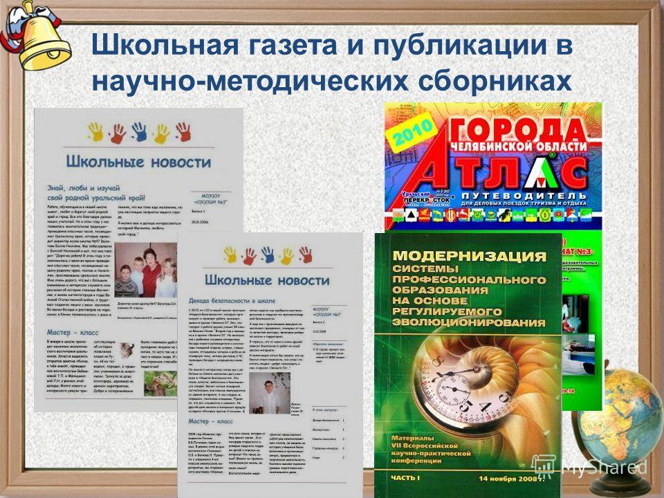 Школьная газета и публикации в научно-методических сборниках