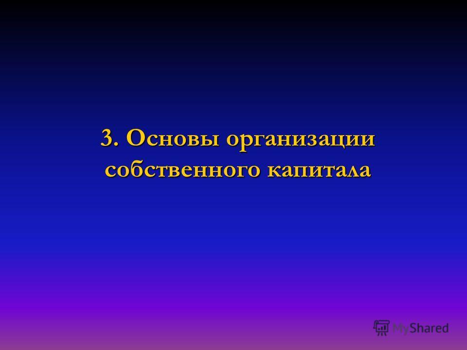 3. Основы организации собственного капитала
