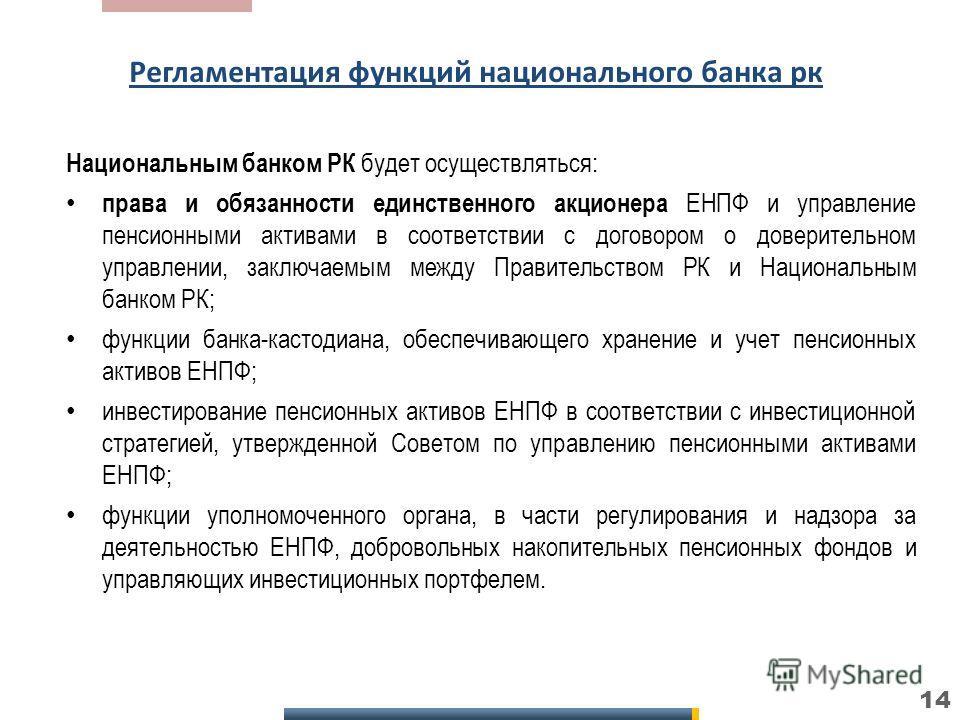 Национальным банком РК будет осуществляться: права и обязанности единственного акционера ЕНПФ и управление пенсионными активами в соответствии с договором о доверительном управлении, заключаемым между Правительством РК и Национальным банком РК; функц