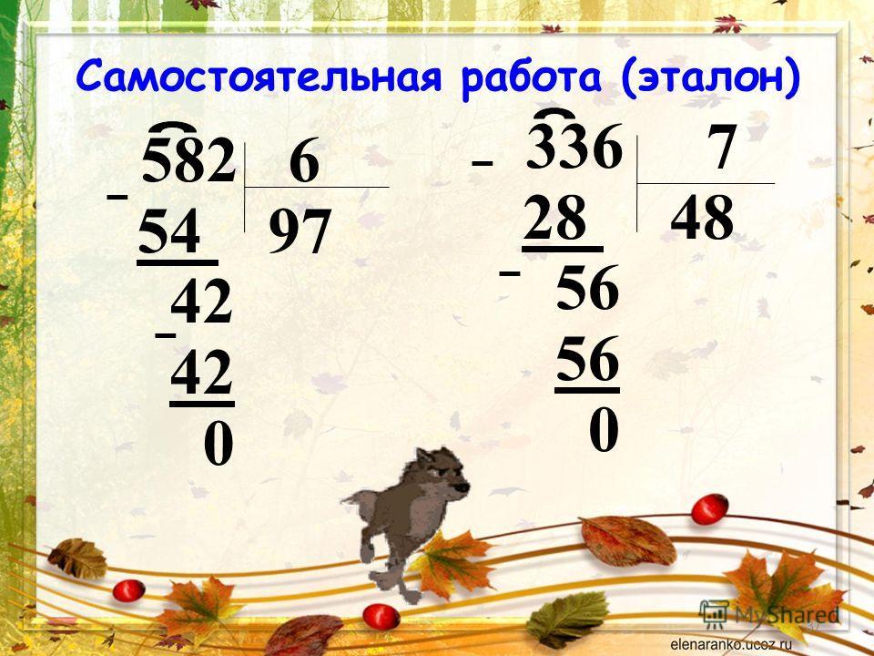 Самостоятельная работа р/т 24 с.9 36 Выберите примеры по теме урока и решите их. 582:6 336:7