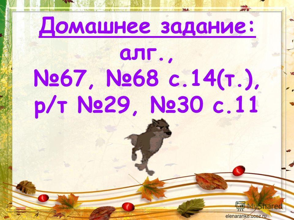 Решите задачу 66 с.14 80л 100л -?к. 39