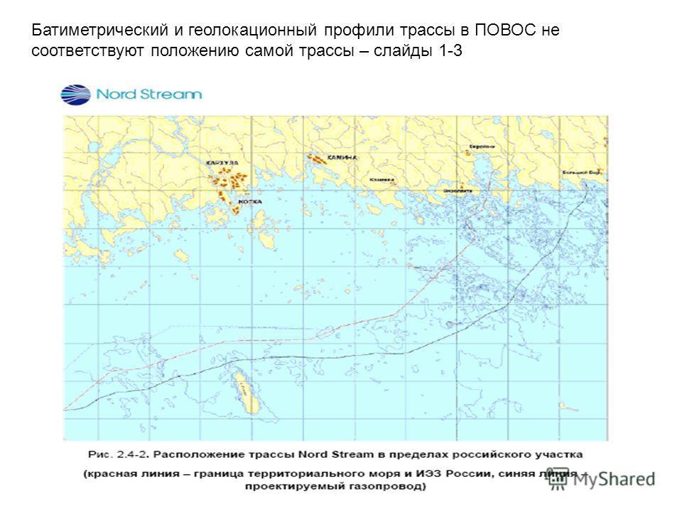 Батиметрический и геолокационный профили трассы в ПОВОС не соответствуют положению самой трассы – слайды 1-3