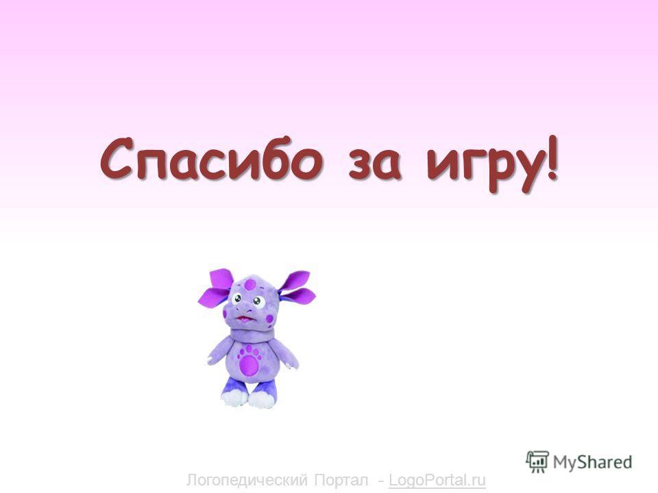 Спасибо за игру! Логопедический Портал - LogoPortal.ruLogoPortal.ru