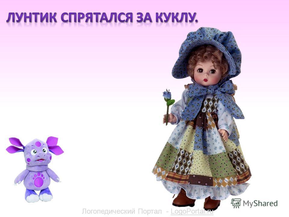 Логопедический Портал - LogoPortal.ruLogoPortal.ru