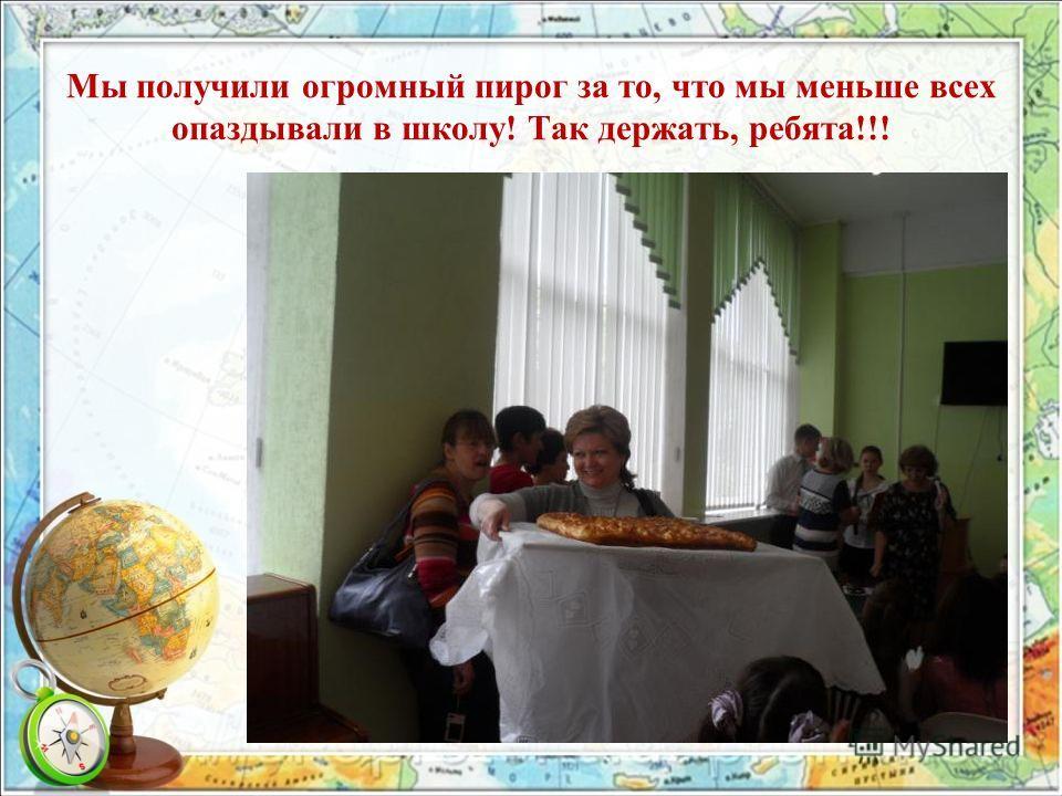 Мы получили огромный пирог за то, что мы меньше всех опаздывали в школу! Так держать, ребята!!!