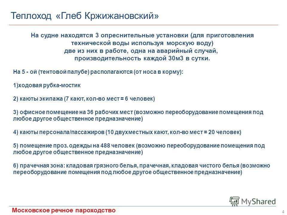 4 Московское речное пароходство Теплоход «Глеб Кржижановский» На 5 - ой (тентовой палубе) располагаются (от носа в корму): 1)ходовая рубка-мостик 2) каюты экипажа (7 кают, кол-во мест = 6 человек) 3) офисное помещение на 36 рабочих мест (возможно пер