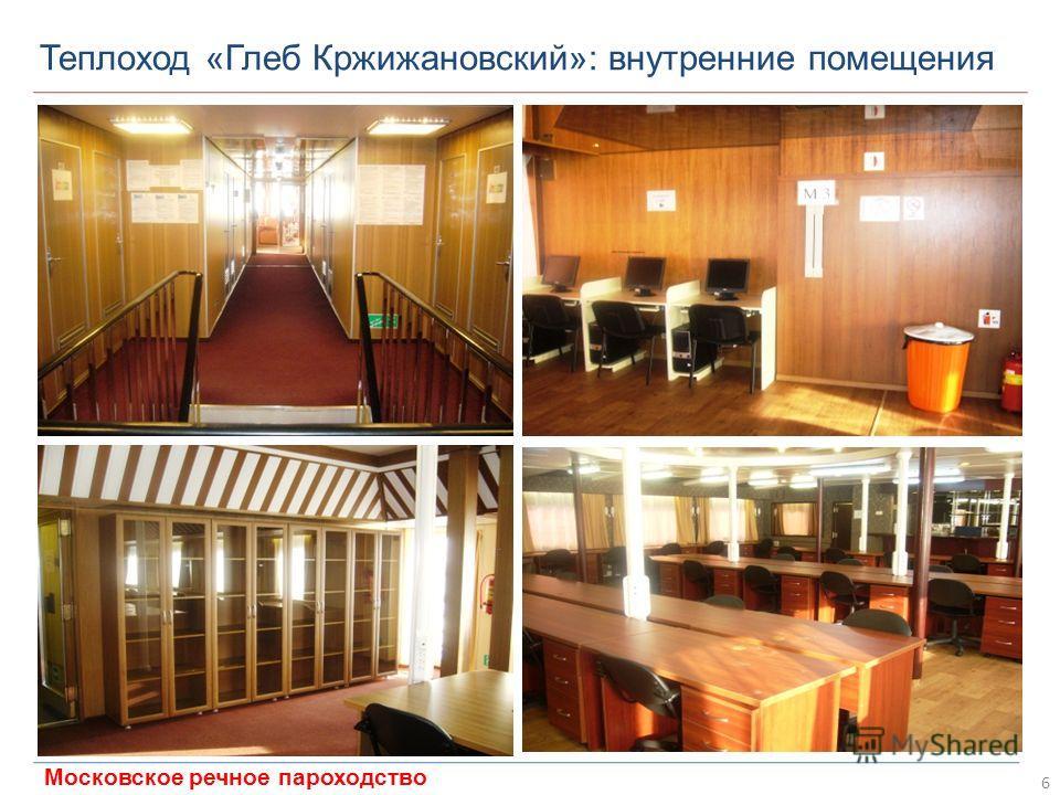 6 Московское речное пароходство Теплоход «Глеб Кржижановский»: внутренние помещения