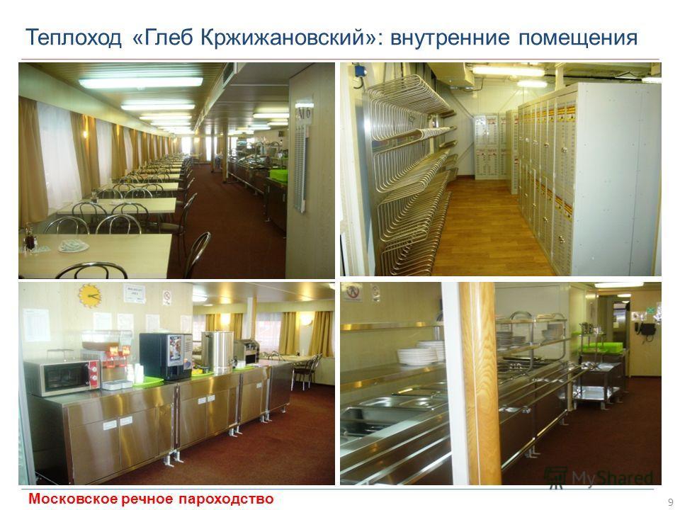 9 Московское речное пароходство Теплоход «Глеб Кржижановский»: внутренние помещения