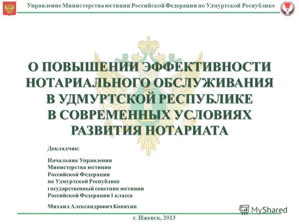 Управление Министерства юстиции Российской Федерации по Удмуртской Республике г. Ижевск, 2013