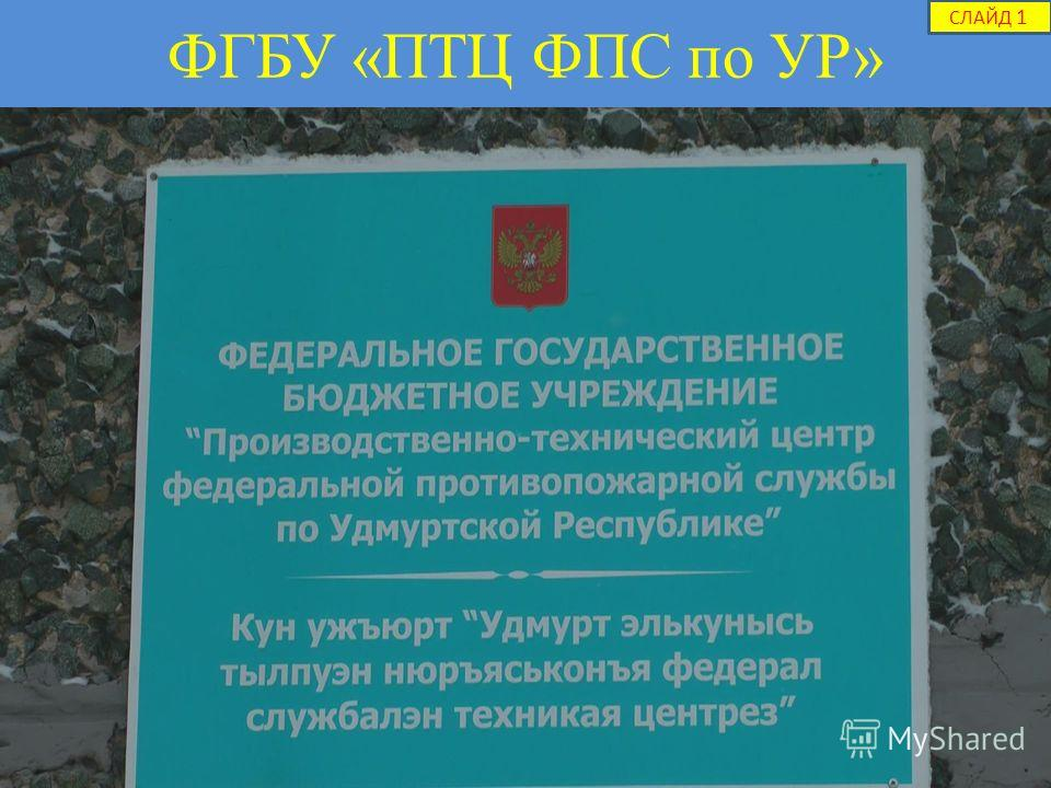 ФГБУ «ПТЦ ФПС по УР» СЛАЙД 1