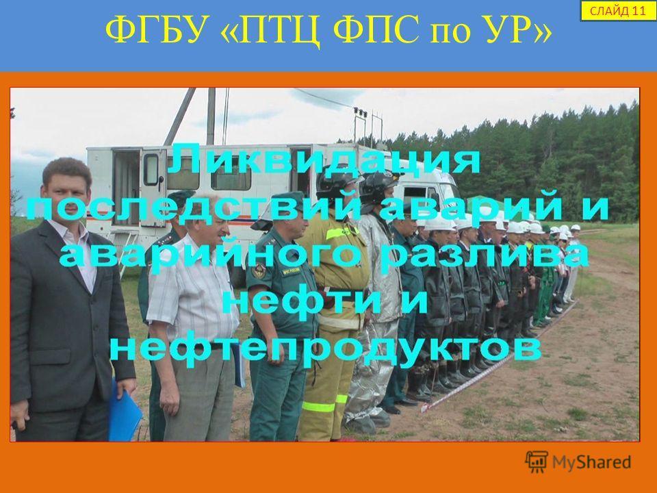 ФГБУ «ПТЦ ФПС по УР» СЛАЙД 11