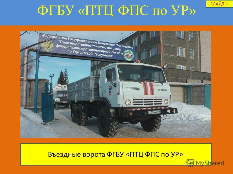 ФГБУ «ПТЦ ФПС по УР» СЛАЙД 3 Въездные ворота ФГБУ «ПТЦ ФПС по УР»