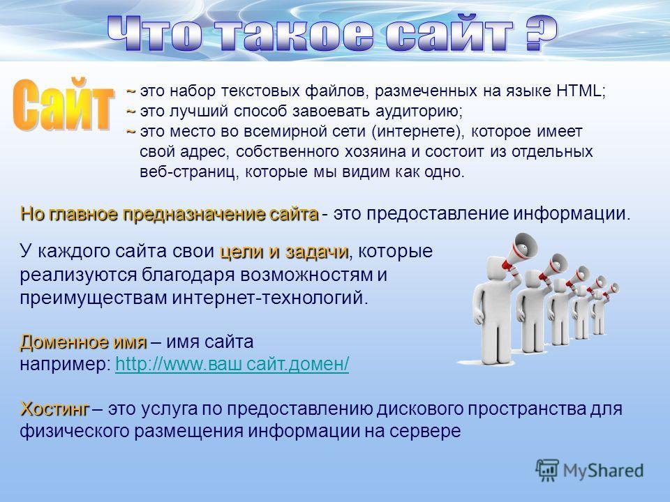 Доменное имя Хостинг Доменное имя – имя сайта например: http://www.ваш сайт.домен/ Хостинг – это услуга по предоставлению дискового пространства для физического размещения информации на сервереhttp://www.ваш сайт.домен/ ~ ~ это набор текстовых файлов