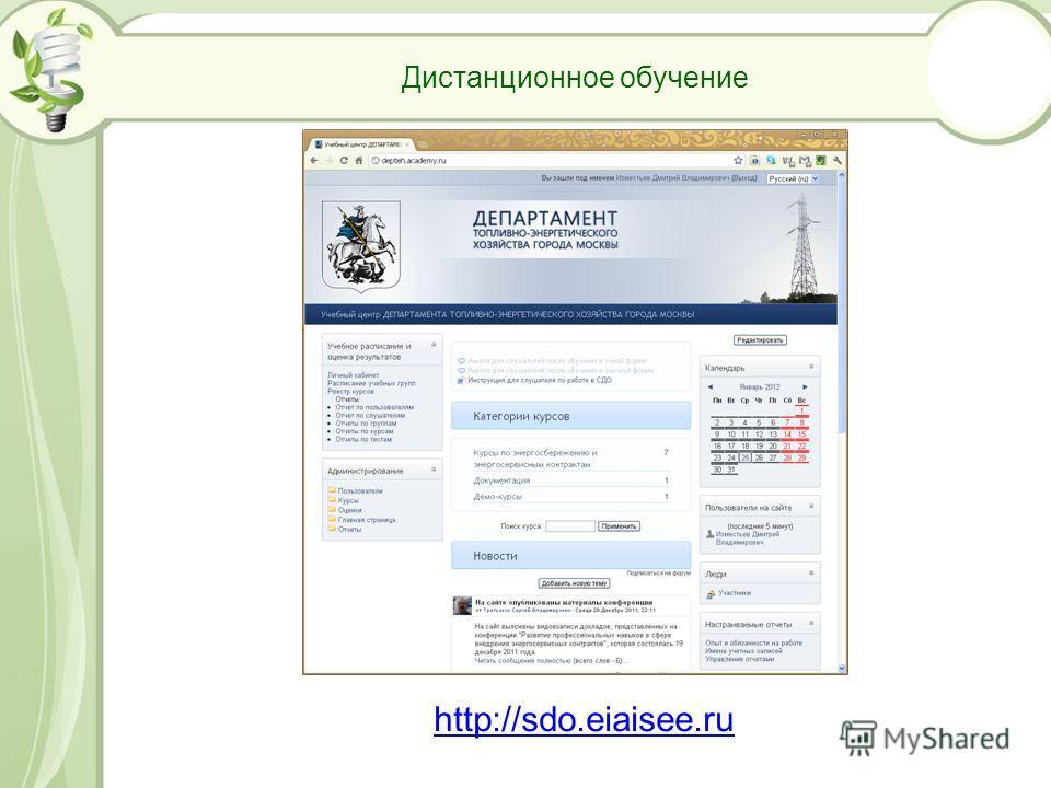 Дистанционное обучение http://sdo.eiaisee.ru