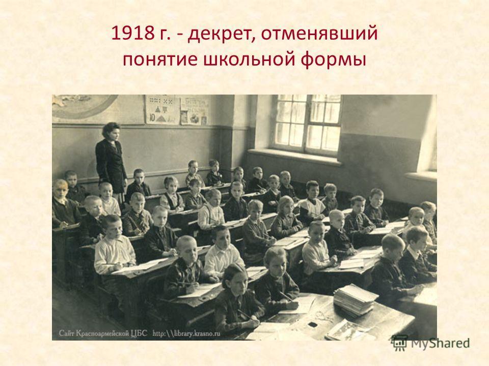 1918 г. - декрет, отменявший понятие школьной формы