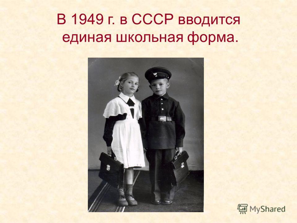 В 1949 г. в СССР вводится единая школьная форма.