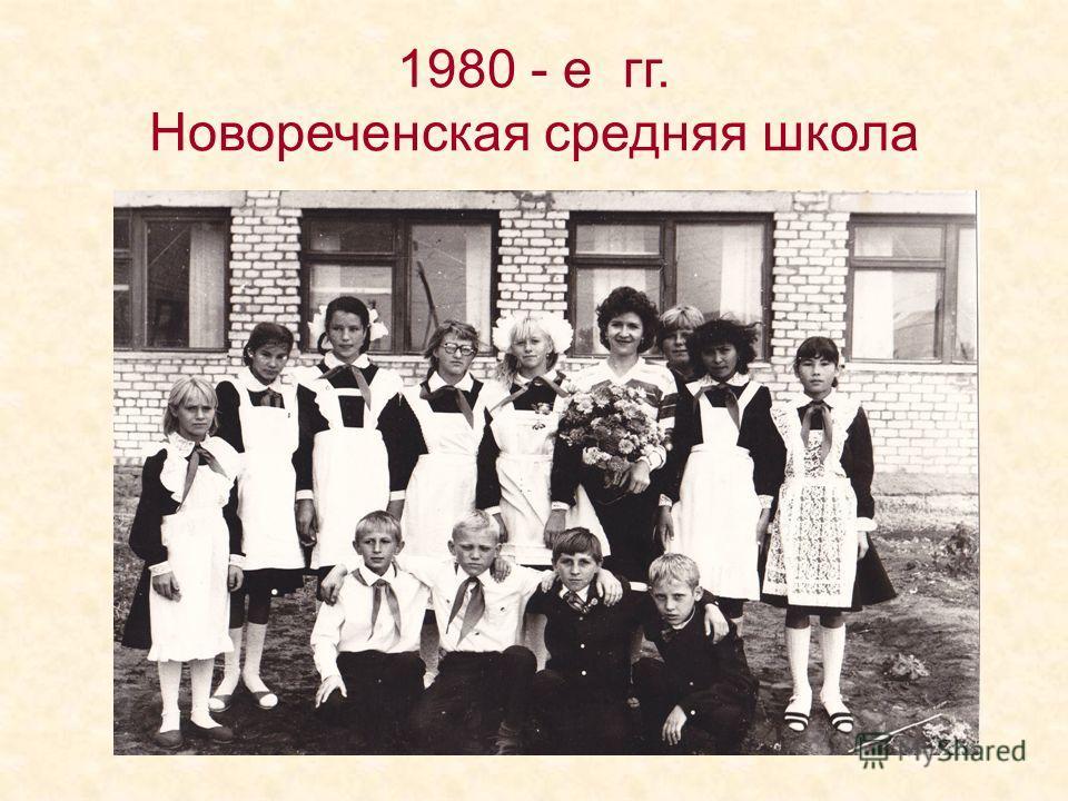 1980 - е гг. Новореченская средняя школа