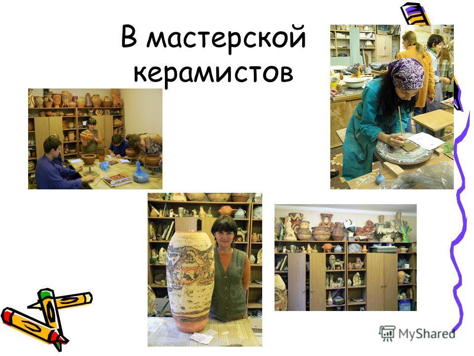 В мастерской керамистов