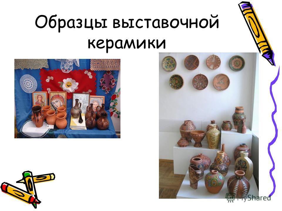 Образцы выставочной керамики